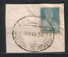 Russia USRR Railway, Postmark TPO # 102 Sachkhere - Shorapani, Georgian Language