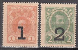 RUSSIA       SCOTT NO.  112-13     MNH       YEAR  1916