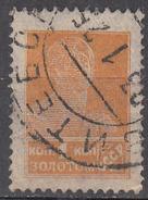 RUSSIA       SCOTT NO.  276     USED       YEAR  1924