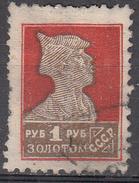 RUSSIA       SCOTT NO.  321    USED       YEAR  1925    WMK 170
