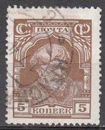RUSSIA       SCOTT NO.  386     USED     YEAR  1927