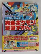 Nintendo DS  Pocket Monster Black 2 White 2 Official Guide Book Complete  Zenkoku Zukan  ( Used / Japanese ) - Books