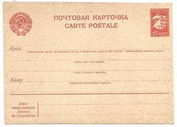 URSS ENTIER CARTE 15 KOPECK NEUF - 1923-1991 USSR