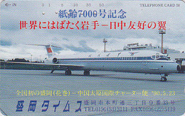 Télécarte Japon / 410-4825 - AVION / CAAC AIR CHINA - AIRLINE Airlines JAPAN Phonecard - FLUGZEUG - Aviation - 2171 - Flugzeuge
