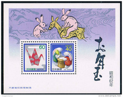 JR0096 Japan 1987 Lunar New Year Of The Rabbit 1229 New Folk Crafts Origami M - 1926-89 Keizer Hirohito (Showa-tijdperk)