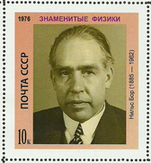 NIELS BOHR  - KNOWN PHYSICS – 1 Stamp  LIMITED EDITION!!!! MINT  CINDERELLA