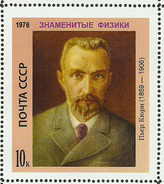 PIERRE  CURIE -KNOWN PHYSICS – 1 Stamp  LIMITED EDITION!!!! MINT  CINDERELLA