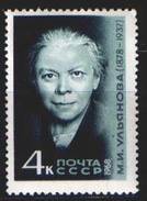 USSR 1968 SK № 3512 90 YEARS ANNIVERSARY M.ULYANOVOY