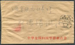 1987 China Peking - Shanghai Cover - 1949 - ... People's Republic