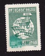 PRC, Scott #6, Mint No Gum, Globe And Hand, Issued 1949 - 1949 - ... République Populaire