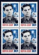 USSR 1968 SK № 3575-3580 50 Years Of The Komsomol