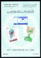 Lebanon MNH 1961 #C308a United Nations 15th Anniversary - Liban