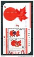 KANADA Mi. Nr. Block 24  1. Internationales Basho-Turnier Für Sumo-Ringer In Kanada - MNH