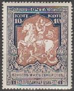 Russie URSS 1914 N° NMH  Saint-Georges Tuant Le Dragon  (D30)