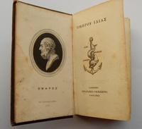 ANCIEN PETIT LIVRE HOMÈRE LA PLEIDADE 1831 CAROLUS WHITTINGHAM - La Pléiade