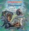 Uganda. 2012 Chimpanzee. (408b) - Chimpanzees