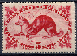 Stamp Tannu Tuva 1935 Mint Lot#53 - Tuva