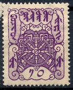 Stamp Tannu Tuva 1926 Mint Lot#135 - Tuva
