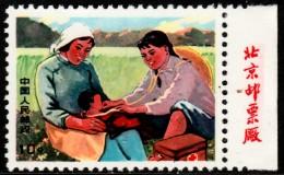 ~~~ China 1969  -  Medical Care - Mi. 1038 ** MNH IMPRINT ~~~ - 1949 - ... Volksrepubliek