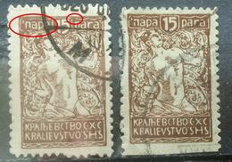 CHAIN BREAKERS-VERIGARI-15 P-ERROR-LINES-SHS-SLOVENIA-YUGOSLAVIA-1920 - Used Stamps