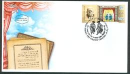 Israel FDC - 2009, Philex Nr. 2084,  Mint Condition