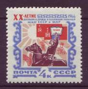 USSR, 1966 SK № 3229 20 YEARS TREATY OF FRIENDSHIP AND MUTUAL BETWEEN THE USSR And Mongolia