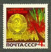 USSR, 1966 SK № 3312 49th Anniversary Of The October Socialist Revolution