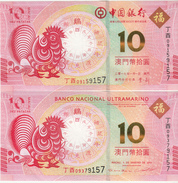 CHINA Macau 2017 Year Zodiac ROOSTER -- SAME LAST 5 NUMBER - Macao