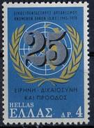 PIA  - GRECIA  -  1970  : 25° Anniversario Dell' O.N.U. -    (Yv  1035)