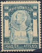 Stamp  THAILAND,SIAM 1905 Scott#102 12a Mint MH  Lot#53 - Briefmarken
