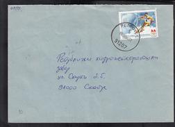 MACEDONIA, REGULAR CANCEL RC 4 (1971-1999) - PETROVEC 1043 C / MICHEL 114-SKIING **