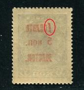 Russia 1924 Portomarken Mi 7 MNH ** Set-off