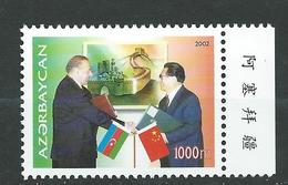 Azerbaijan 2002 The 10th Anniversary Of Azerbaijan-China Diplomatic Relations.MNH - Azerbaïjan