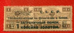 RUSSIA RUSSLAND 1 RUBLE REVENUE STAMP 131 - 1917-1923 Republik & Sowjetunion