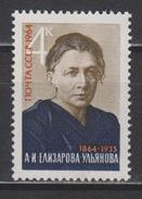 USSR. 1964. 3032 (3120) 100 Years Since The Birth A.I.YELIZAROVOY-UL'YANOVOY
