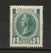 URSS: CATHERINE -  N° Yvert 82**
