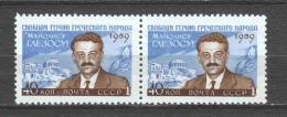 Sovjet Union 1959 Mi 2288 In Pair MNH - 1923-1991 USSR