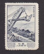 PRC, Scott #219, Mint Hinged, Open Cut Coal Mine, Issued 1954