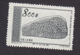 PRC, Scott #226, Mint Hinged, Stone Carving, Issued 1954 - 1949 - ... République Populaire
