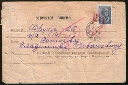 Russia USSR 1956 Special Postcard Krasnoyarsk, The Address Bureau Of Krasnoyarsk Territory Police