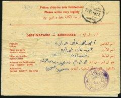 ISRAEL 1967, Vordruck-Kriegsgefangenenbrief Eines Arabischen Gefangenen Aus Israel (mit Deutscher Übersetzung Des T