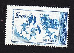 PRC, Scott #192, Mint Hinged, Battle Scene, Issued 1953