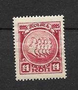 1925 MH USSR
