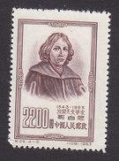 PRC, Scott #205, Mint Hinged, Copernicus, Issued 1953 - Unused Stamps