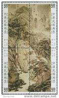 1988 Ancient Chinese Painting Stamps - Lofty Mount Lu Waterfalls Fall