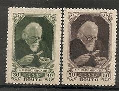 Russia Soviet RUSSIE URSS 1947 Minerals MNH