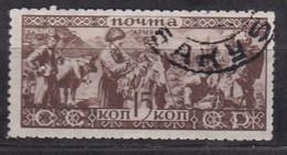 Russia 1933 Mi 446 Used
