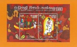 SRI LANKA  MNH  CHRISTMAS 1980