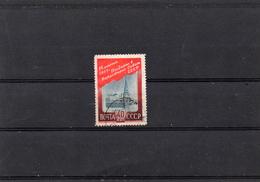 Russie 1954 - Election Au Soviet Supreme Yt 1677 Obl