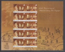 Singapore 2005 Zheng He´s Voyages Collector Sheet MNH